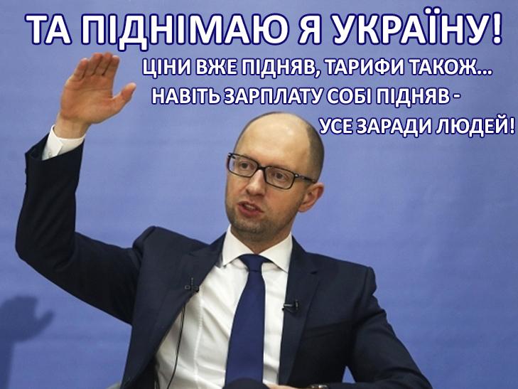 Як Яценюк піднімав собі зарплату заради людей (ФОТОЖАБИ) - фото 2