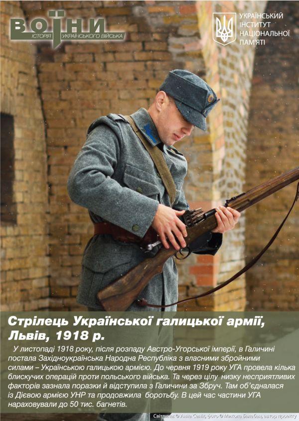 Фотопроект про історію української армії: Від Київської Русі до сьогодення - фото 1
