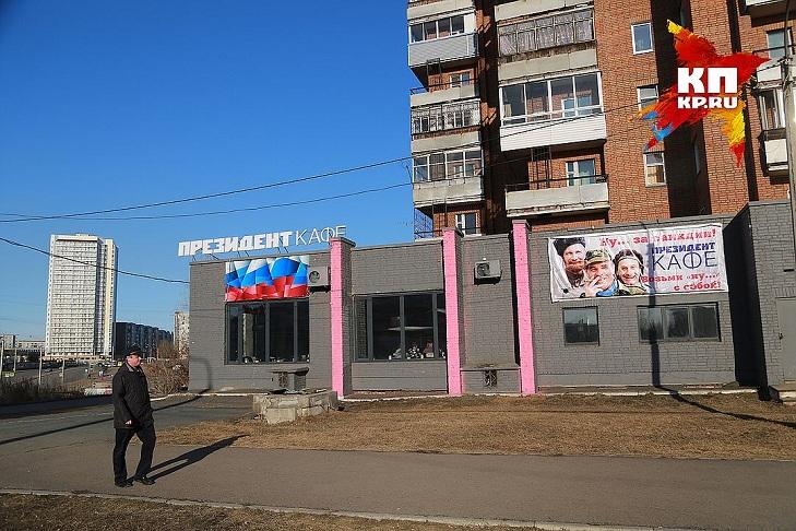 На Росії відкрили кафе Путіна: як відвідувачі плюють в постер з Обамою - фото 1