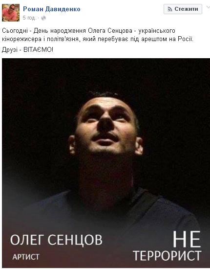 Як українці жестами і пікетами вітають Сенцова з ювілеєм - фото 13