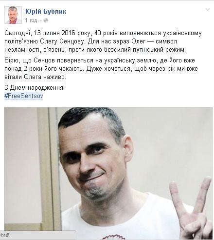 Як українці жестами і пікетами вітають Сенцова з ювілеєм - фото 12