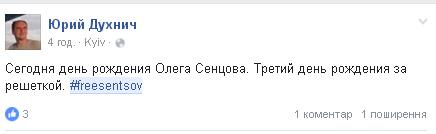 Як українці жестами і пікетами вітають Сенцова з ювілеєм - фото 11