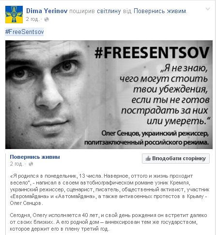 Як українці жестами і пікетами вітають Сенцова з ювілеєм - фото 10