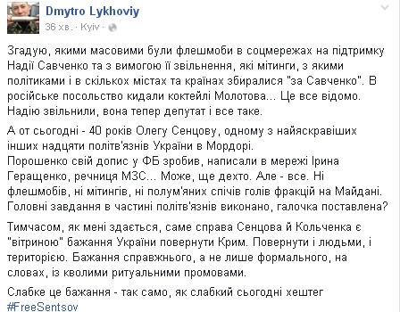 Як українці жестами і пікетами вітають Сенцова з ювілеєм - фото 14