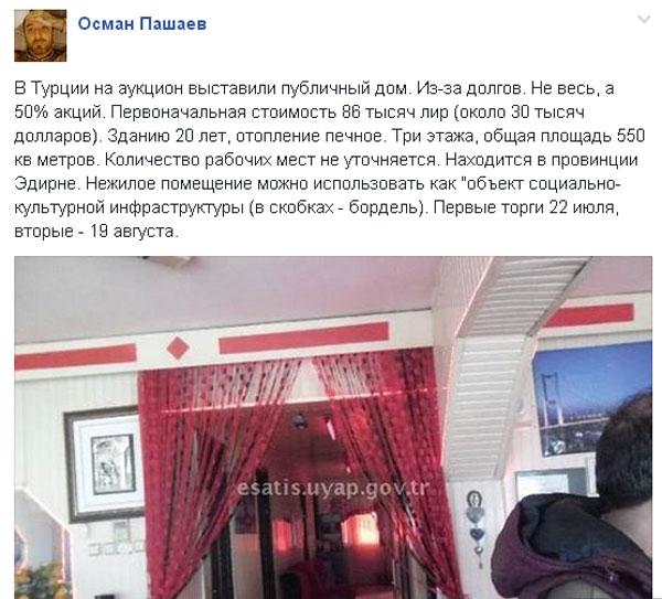 Публічний дім з аукціону та як росіянин Депард'є влаштував заворушення на футболі - фото 5