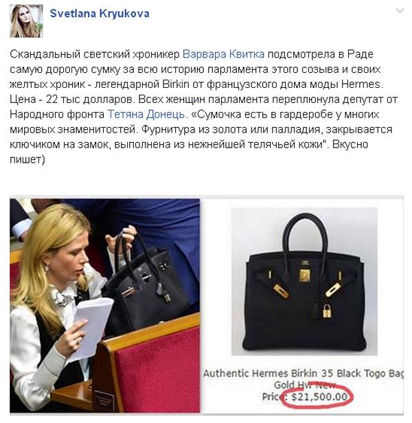 Публічний дім з аукціону недорого та депутатська сумочка за 21,5 тисяч доларів - фото 2