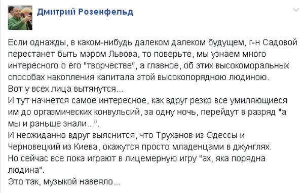 Що буде, коли Садовий перестане бути мером Львова та сюрприз від АвтоЗАЗу  - фото 7