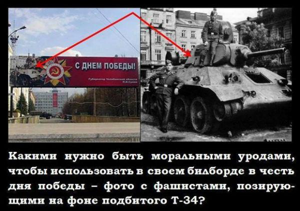 Росіян офіційно привітали з Днем перемоги плакатом з фашистами (ФОТО) - фото 1