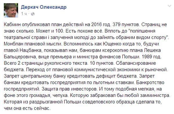 Гонтарєва шукає фахівця з организації поселень на зоні та боротьба з корупцією за 1378 грн - фото 6