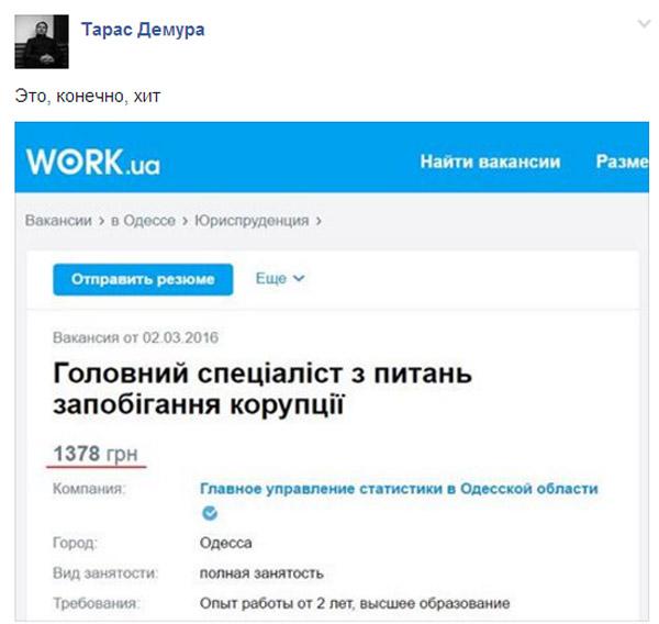 Гонтарєва шукає фахівця з организації поселень на зоні та боротьба з корупцією за 1378 грн - фото 1
