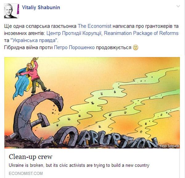 Як сєпарська газєтьонка The Economist веде гібридну війну проти нашого гаранта  - фото 9