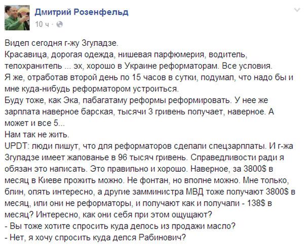 Гонтарєва шукає фахівця з организації поселень на зоні та боротьба з корупцією за 1378 грн - фото 11