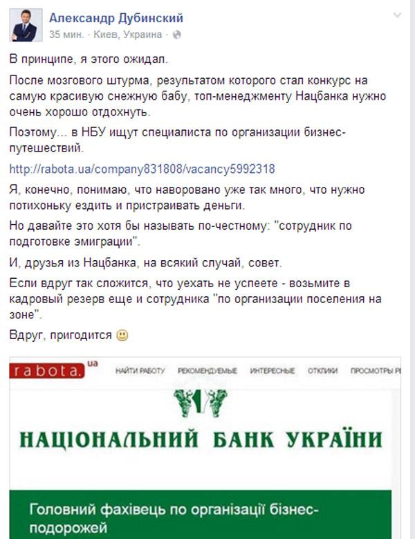 Гонтарєва шукає фахівця з организації поселень на зоні та боротьба з корупцією за 1378 грн - фото 3