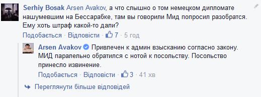 Аваков оштрафував німецького дипломата за конфлікт з поліцією - фото 1
