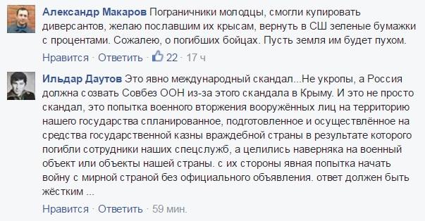"""З життя рабів: як кримчани-ватники смішно дякують """"владі"""" за врятування їх від укропів - фото 2"""