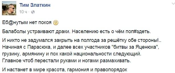 Соцмережі: як Саакашвілі перетворився на Жириновського (ФОТОЖАБИ) (18+) - фото 12