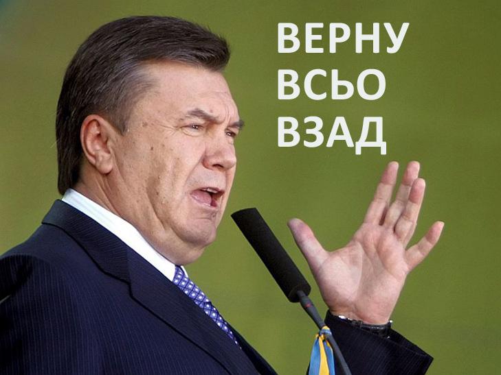 Повернення блудного Януковича (ФОТОЖАБИ) - фото 5
