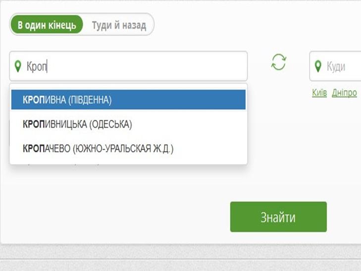 Кому й досі Кропивницький око ріже, а Кіровоград - радує - фото 3