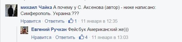 Як кримська вата б'є чолом Аксьонову та Константинову ЩЕ НЕ ГОТОВО - фото 14