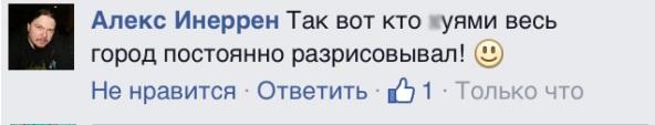 """""""Члещенко"""": як соцмережі помстилися нардепові за критику мурала з україночкою - фото 4"""