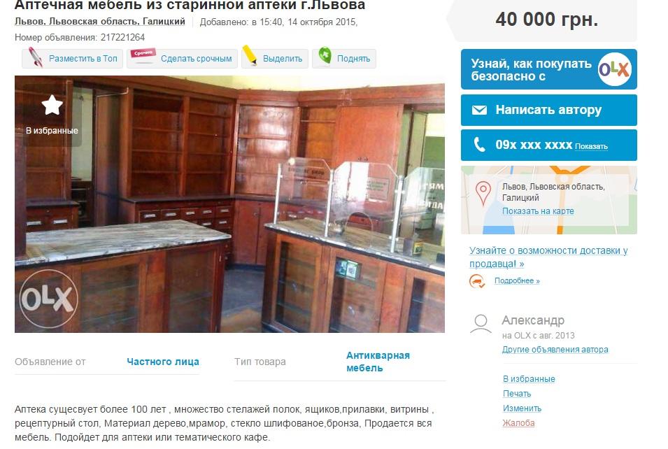 У Львові розпродають 100-річні меблі зі старовинної аптеки - фото 1