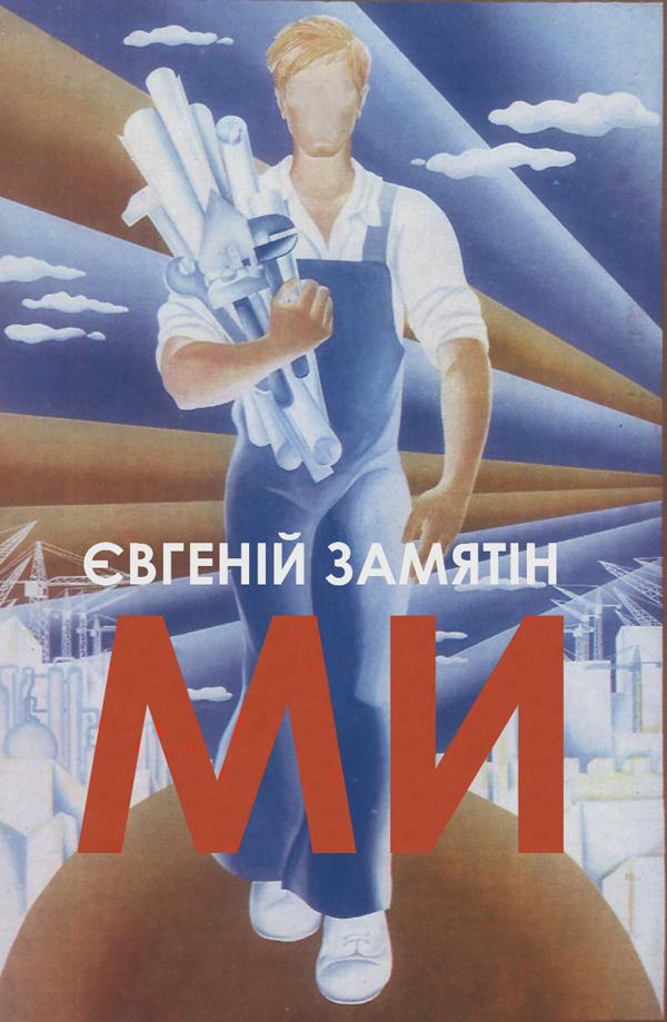 ТОП-8 російських книг, які можуть заборонити на Росії - фото 3