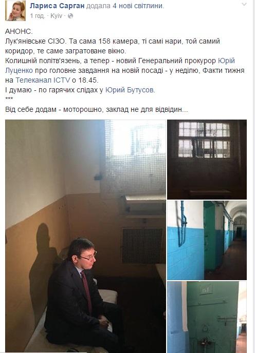 """Луценко повернувся """"на нари"""" - фото 1"""