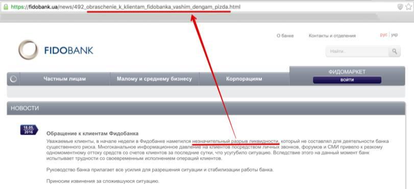 """Український банк повідомив клієнтам: """"Вашим грошам п*зда"""" - фото 1"""