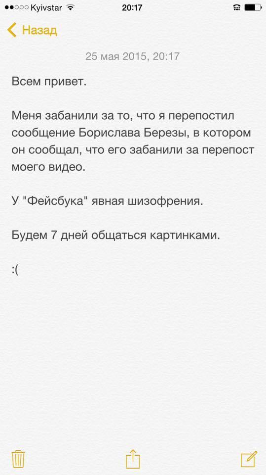 Бориса Філатова забанили на Фейсбуці
