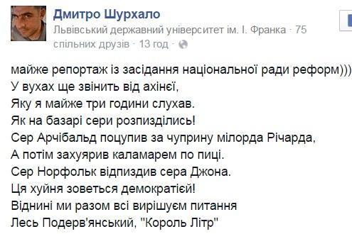Соцмережі: як Саакашвілі перетворився на Жириновського (ФОТОЖАБИ) (18+) - фото 11