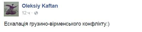 Соцмережі: як Саакашвілі перетворився на Жириновського (ФОТОЖАБИ) (18+) - фото 9