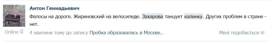 """Симетрична відповідь Джамалі: як тролять Захарову з її """"Калинкою"""" (ФОТОЖАБИ) - фото 13"""