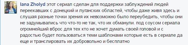 """Чому в сучасній Україні небезпечно крутити серіали про хороших """"ополченців"""" - фото 5"""