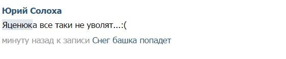 """""""Морковка в лоб"""": Як українці відреагували на звіт Яценюка - фото 5"""