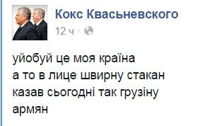 Соцмережі: як Саакашвілі перетворився на Жириновського (ФОТОЖАБИ) (18+) - фото 7