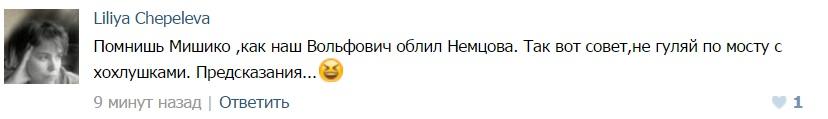 Соцмережі: як Саакашвілі перетворився на Жириновського (ФОТОЖАБИ) (18+) - фото 6