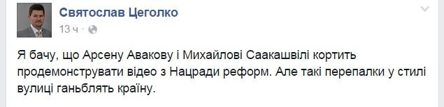 Соцмережі: як Саакашвілі перетворився на Жириновського (ФОТОЖАБИ) (18+) - фото 4