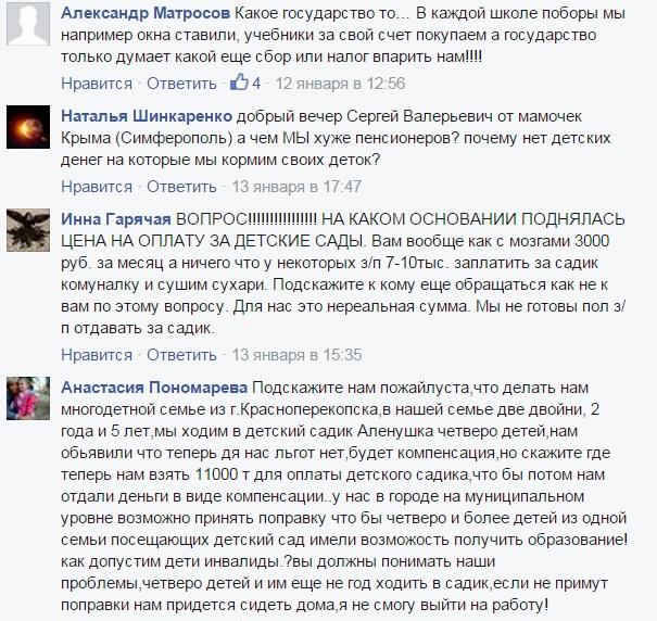 Як кримська вата б'є чолом Аксьонову та Константинову ЩЕ НЕ ГОТОВО - фото 24
