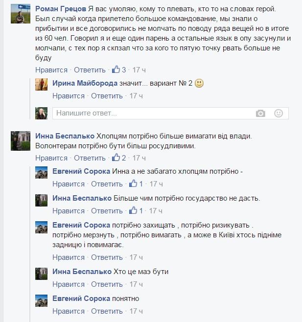 Бунт волонтерів-2: як бійці сперечаються із волонтерами в соцмережах - фото 7