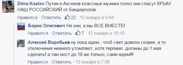 Як кримська вата б'є чолом Аксьонову та Константинову ЩЕ НЕ ГОТОВО - фото 19