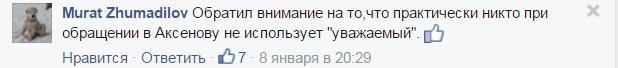 Як кримська вата б'є чолом Аксьонову та Константинову ЩЕ НЕ ГОТОВО - фото 13