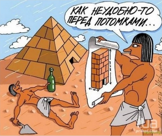 Фатальна помилка єгиптян і кінь-рятівник: ТОП-10 приколів про будівельників - фото 7