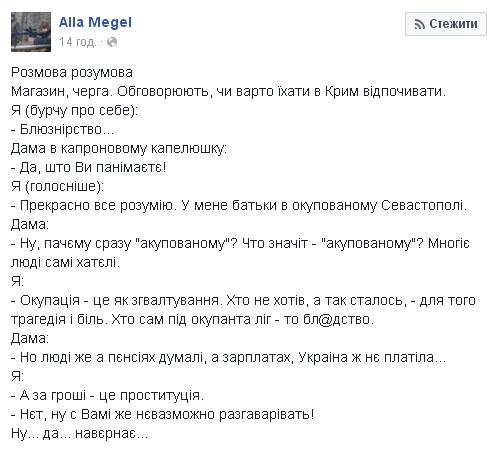 """Фейсбук""-пости - фото 10"