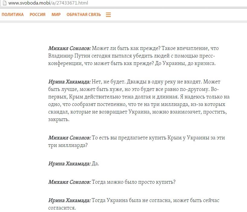 Хакамада запропонувала купити в України Крим за 3 мільярди - фото 1
