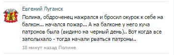 В Луганске из-за боевика загорелась многоэтажка (видео)