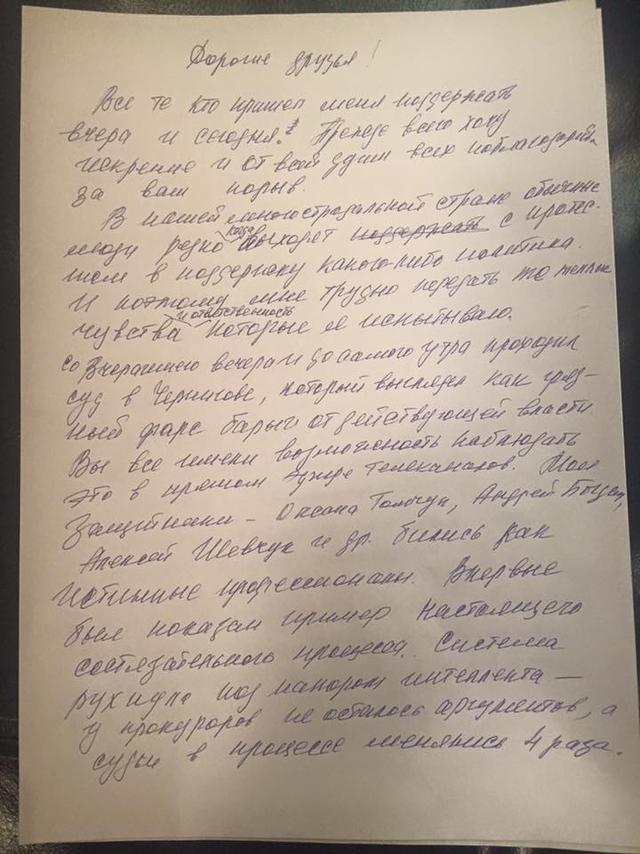 Корбан почав писати листи із СІЗО (ДОКУМЕНТ) - фото 1
