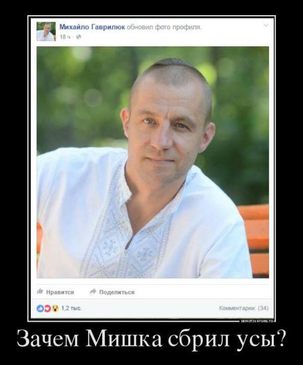 """Нардеп Гаврилюк більше не """"козак"""" - фото 1"""