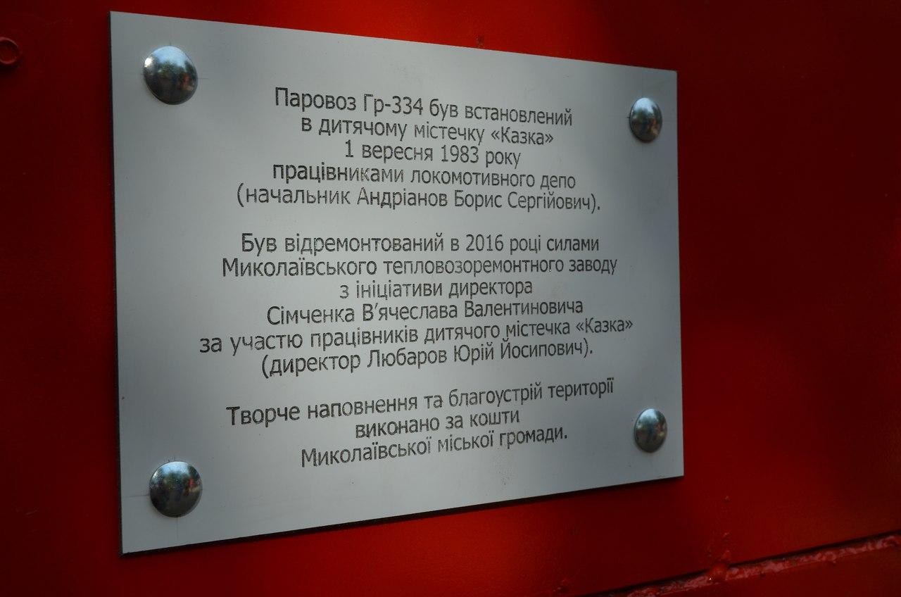 У Миколаєві казковий паротяг дав свій перший гудок