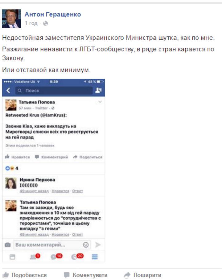 Геращенко закликав звільнити заступницю Стеця за жарт про геїв  - фото 1