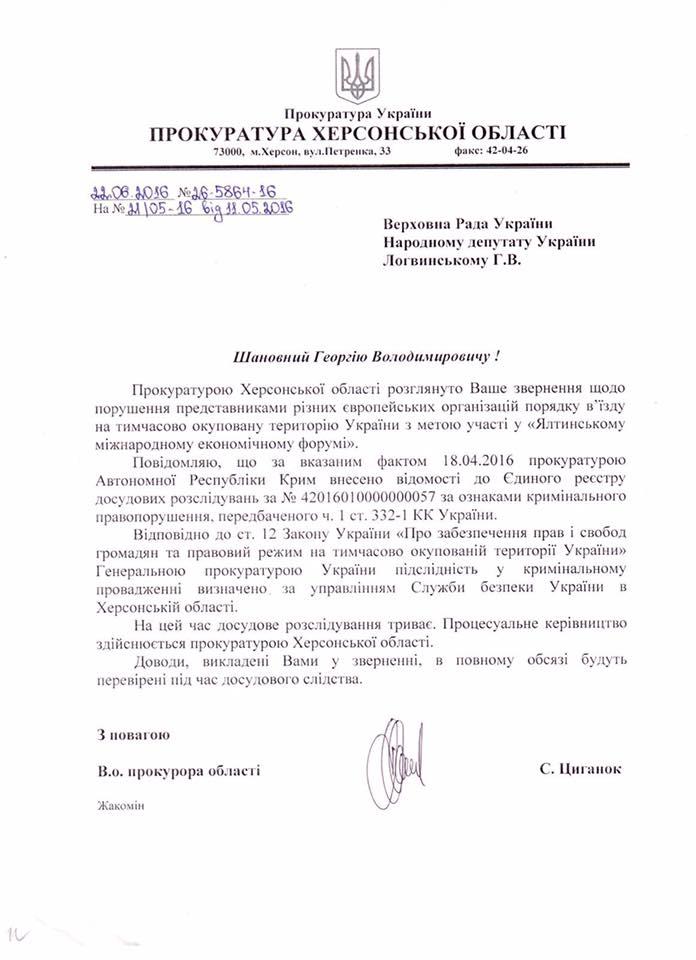 Прокуратура Криму розслідує візити західних політиків на окупований півострів - фото 1